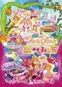 【DVD】劇場版 Go!プリンセスプリキュアGo!Go!!豪華3本立て!!! 通常版の画像
