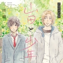 【ドラマCD】山田と少年 アニメイト限定盤の画像