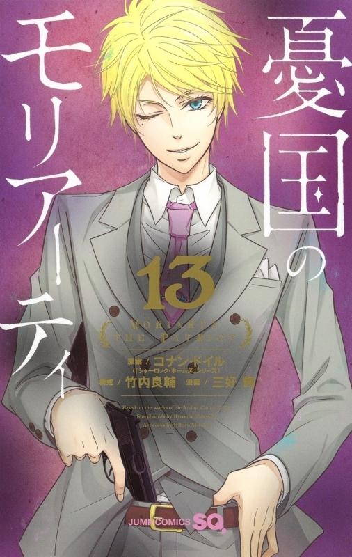 【ポイント還元版(10%)】【コミック】憂国のモリアーティ 1~13巻セット