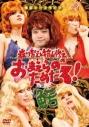 【DVD】森川智之と檜山修之のおまえらのためだろ! 魚若-WAKASAGI-の画像