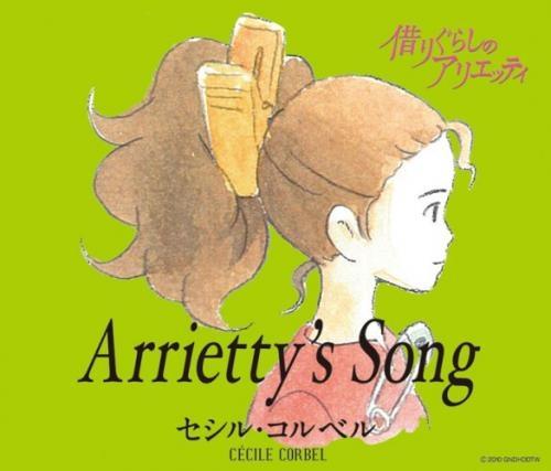 【主題歌】映画 借りぐらしのアリエッティ 主題歌「Arrietty's Song」/セシル・コルベル