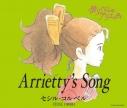 【主題歌】映画 借りぐらしのアリエッティ 主題歌「Arrietty's Song」/セシル・コルベルの画像