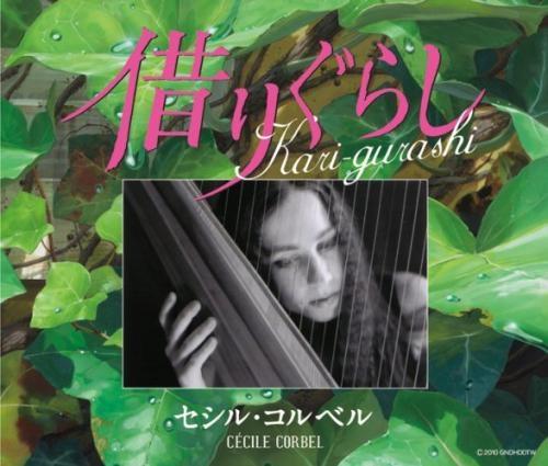 【アルバム】映画 借りぐらしのアリエッティ イメージアルバム Kari-gurashi~借りぐらし~