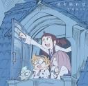 【主題歌】TV リトルウィッチアカデミア ED「星を辿れば」/大原ゆい子 アニメ盤の画像