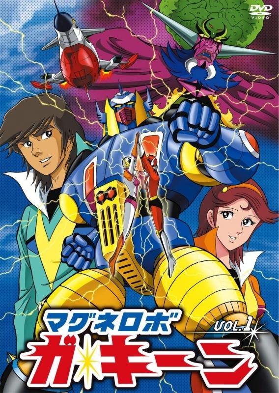【DVD】TV マグネロボ ガ・キーン VOL.1