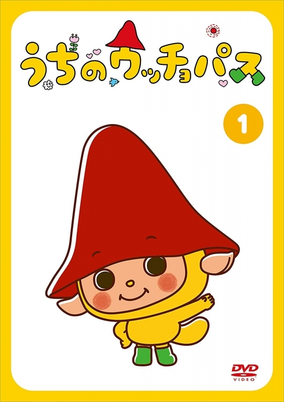 【DVD】うちのウッチョパス VOL.1