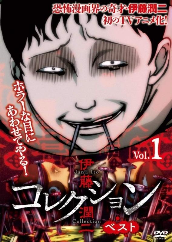 【DVD】伊藤潤二『コレクション』ベスト Vol.1