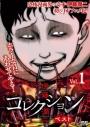 【DVD】伊藤潤二『コレクション』ベスト Vol.1の画像