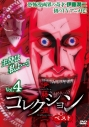 【DVD】伊藤潤二『コレクション』ベスト Vol.4の画像