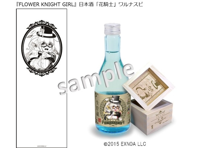 『FLOWER KNIGHT GIRL』 日本酒「花騎士」