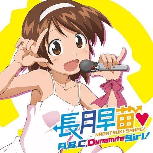 【キャラクターソング】TV 侵略!?イカ娘 長月早苗/A,B,C Dynamite girl !