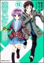 【コミック】涼宮ハルヒの憂鬱(15)の画像
