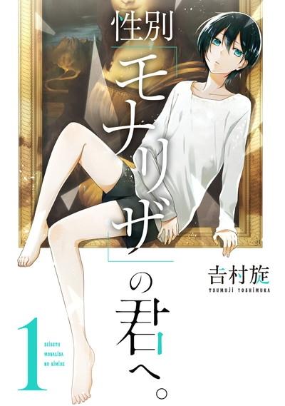 【コミック】性別「モナリザ」の君へ。(1)