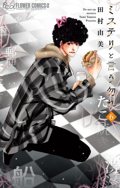 【コミック】ミステリと言う勿れ(6)