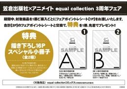 笠倉出版社×アニメイト equal collection 3周年フェア画像