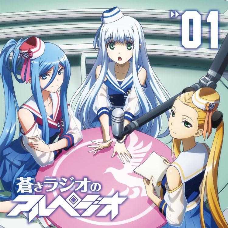 【DJCD】ラジオ 蒼きラジオのアルペジオ Vol.1