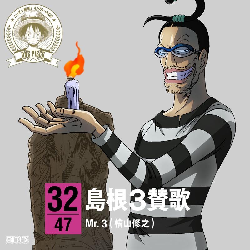 【キャラクターソング】ワンピース ニッポン縦断! 47クルーズCD at 島根 Mr.3 (CV.檜山修之)