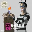 【キャラクターソング】ワンピース ニッポン縦断! 47クルーズCD at 島根 Mr.3 (CV.檜山修之)の画像