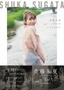 【写真集】斉藤朱夏1st PHOTO BOOK「しゅかすがた」の画像