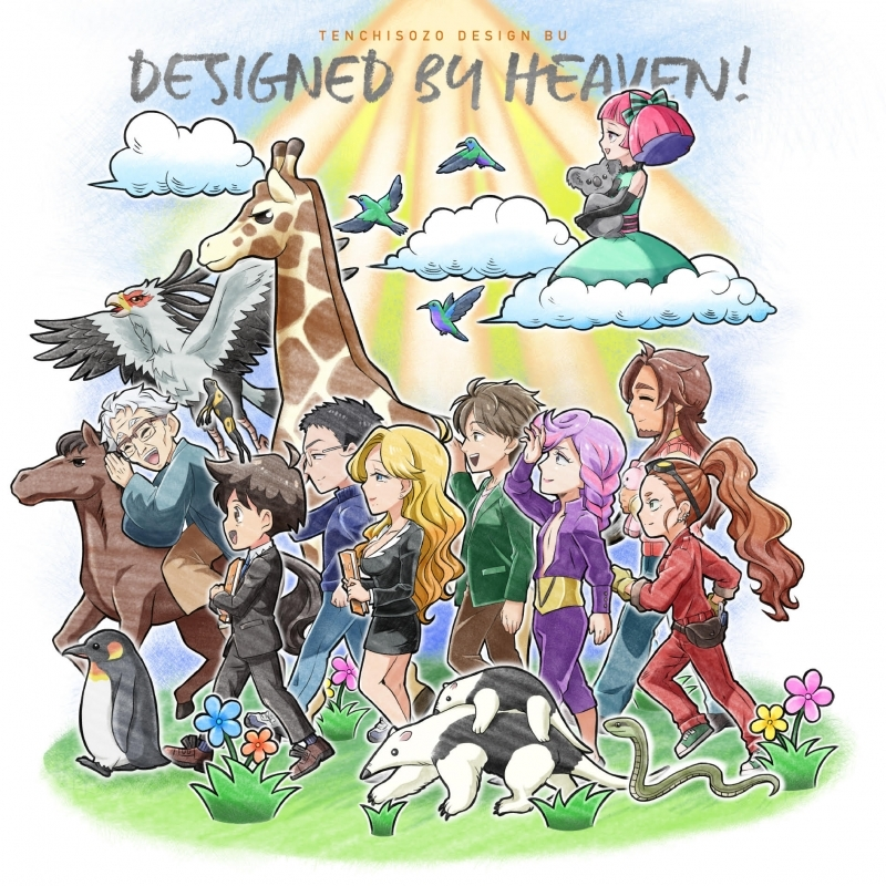 【主題歌】TV 天地創造デザイン部 ED「DESIGNED BY HEAVEN!」/パライソ☆社員スターズ