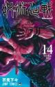 【ポイント還元版(10%)】【コミック】呪術廻戦 1~14巻セットの画像