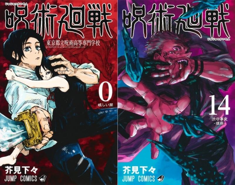 【ポイント還元版(10%)】【コミック】呪術廻戦 0~14巻セット