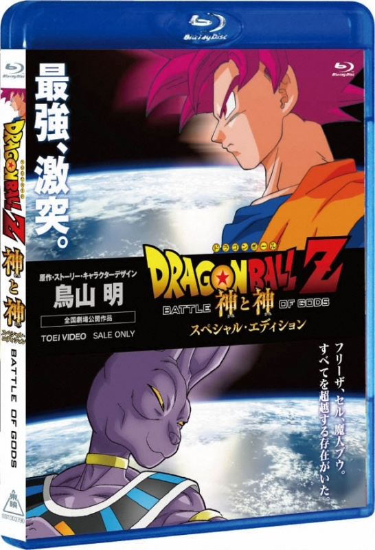 【Blu-ray】劇場版 ドラゴンボールZ 神と神 スペシャル・エディション