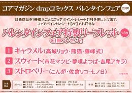 コアマガジン drapコミックス バレンタインフェア2020画像