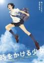 【DVD】劇場版 時をかける少女 通常版の画像