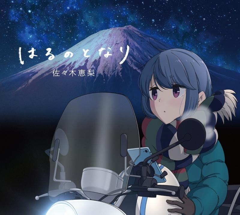 【主題歌】TV ゆるキャン△ SEASON2 ED「はるのとなり」/佐々木恵梨 アニメ盤