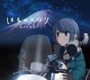 【主題歌】TV ゆるキャン△ SEASON2 ED「はるのとなり」/佐々木恵梨 アニメ盤の画像