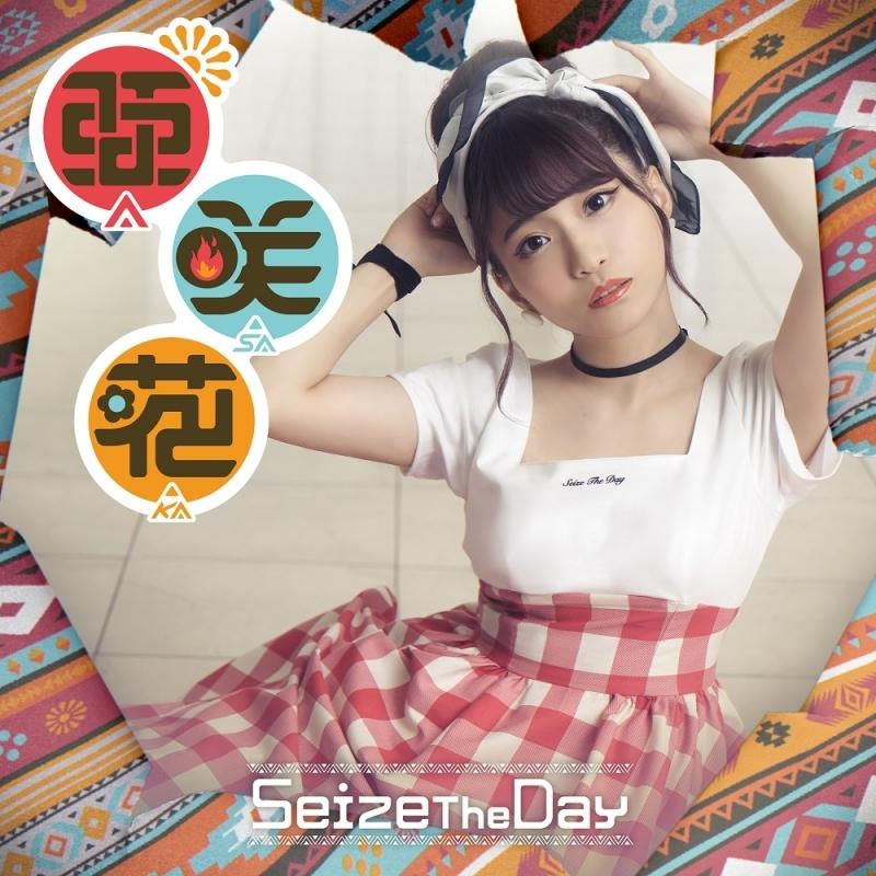 【主題歌】TV ゆるキャン△ SEASON2 OP「Seize The Day」/亜咲花 DVD付盤