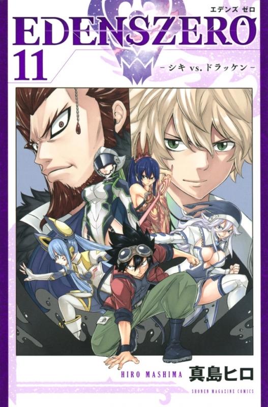 【ポイント還元版(10%)】【コミック】EDENS ZERO 1~11巻セット