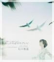 【主題歌】TV Simoun OP「美しければそれでいい」/石川智晶の画像