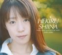 【アルバム】椎名へきる/HEKIRU SHIINA single,coupling & backing tracks 1995-2000の画像