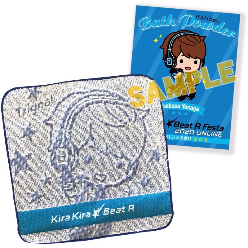 【グッズ-セットもの】Trignalのキラキラ☆ビートRフェスタ 2020 ONLINE プチギフトセット 代永翼(ミニタオル&バスパウダー)