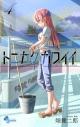 【コミック】トニカクカワイイ(4)の画像