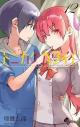 【コミック】トニカクカワイイ(12)の画像