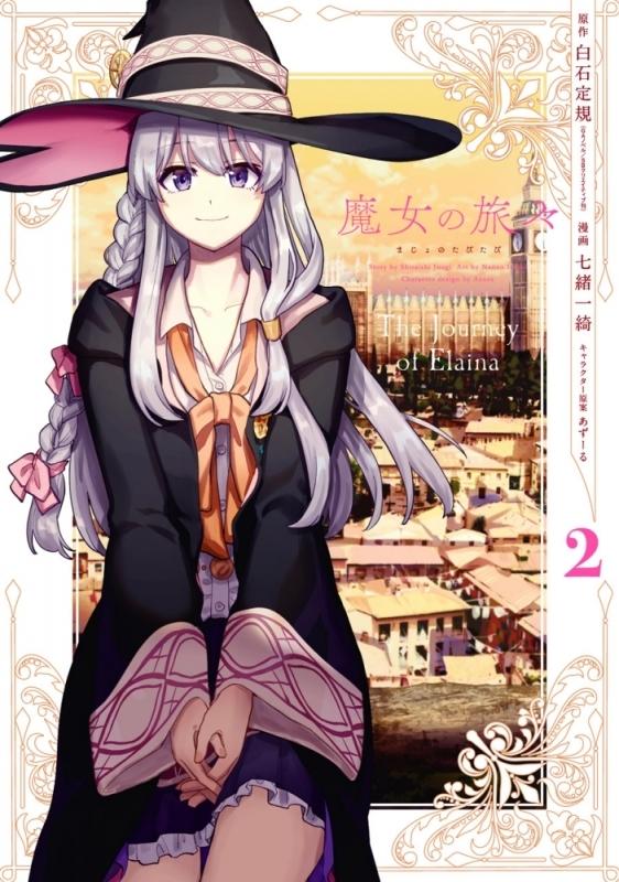 【コミック】魔女の旅々(2)
