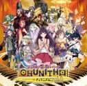 【アルバム】SEGA 音ゲーピアノコレクションver.CHUNITHM vol.1の画像