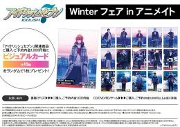 アイドリッシュセブン WinterフェアinDrama 下载 ダウンロード Download 百度网盘 Mega MediaFire Mp3 CD 分享 感想 翻译画像