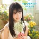 【マキシシングル】大西亜玖璃/本日は晴天なり 初回限定盤の画像