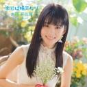 【マキシシングル】大西亜玖璃/本日は晴天なり 通常盤の画像