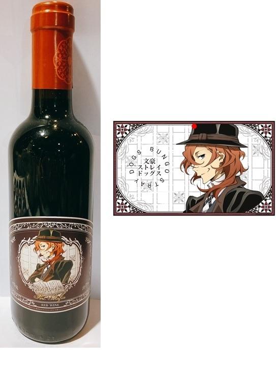 文豪ストレイドッグス 赤ワイン ポートマフィア (中原中也)