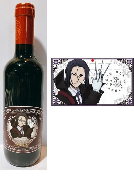 文豪ストレイドッグス 赤ワイン ポートマフィア (森鴎外)