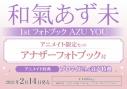 【写真集】和氣あず未1stフォトブック AZU YOU アニメイト限定セット【アナザーフォトブック付き】の画像