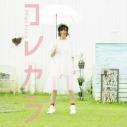 【主題歌】TV りゅうおうのおしごと! OP「コレカラ」/Machico 初回限定盤の画像