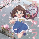 【主題歌】TV りゅうおうのおしごと! OP「コレカラ」/Machico 通常盤の画像