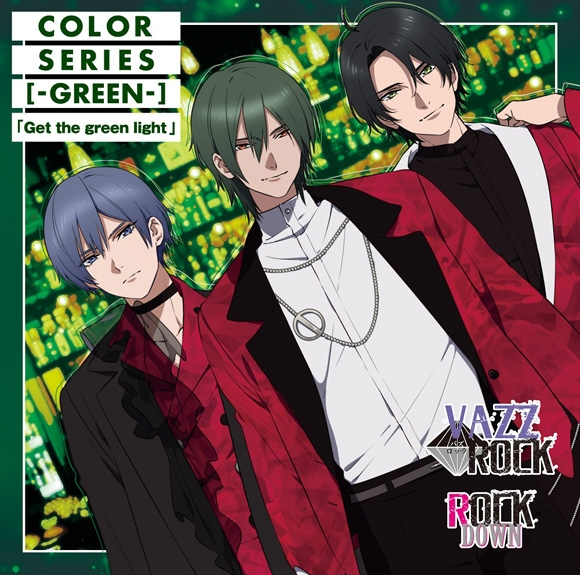 【ドラマCD】VAZZROCK COLORシリーズ [-GREEN-] Get the green light