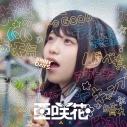 【主題歌】TV ゆるキャン△ OP「SHINY DAYS」/亜咲花 DVD付盤の画像